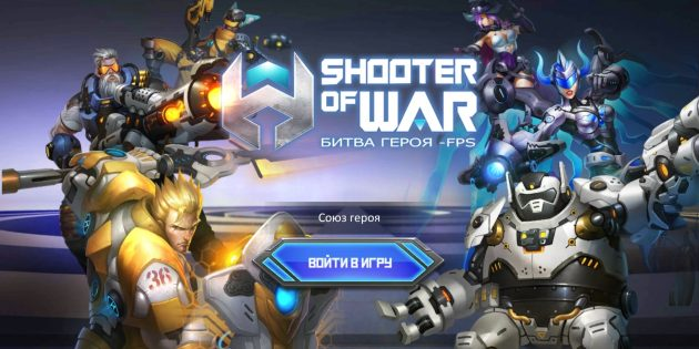 Shooter Of War — лучший клон Overwatch для Android и iOS