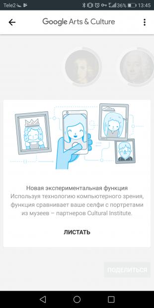 Google Arts & Culture: новая функция