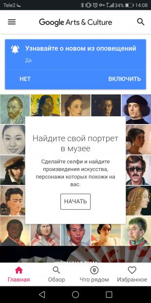 Google Arts & Culture: поиск портрета