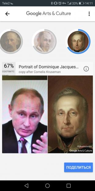 Google Arts & Culture: сходство с изображениями
