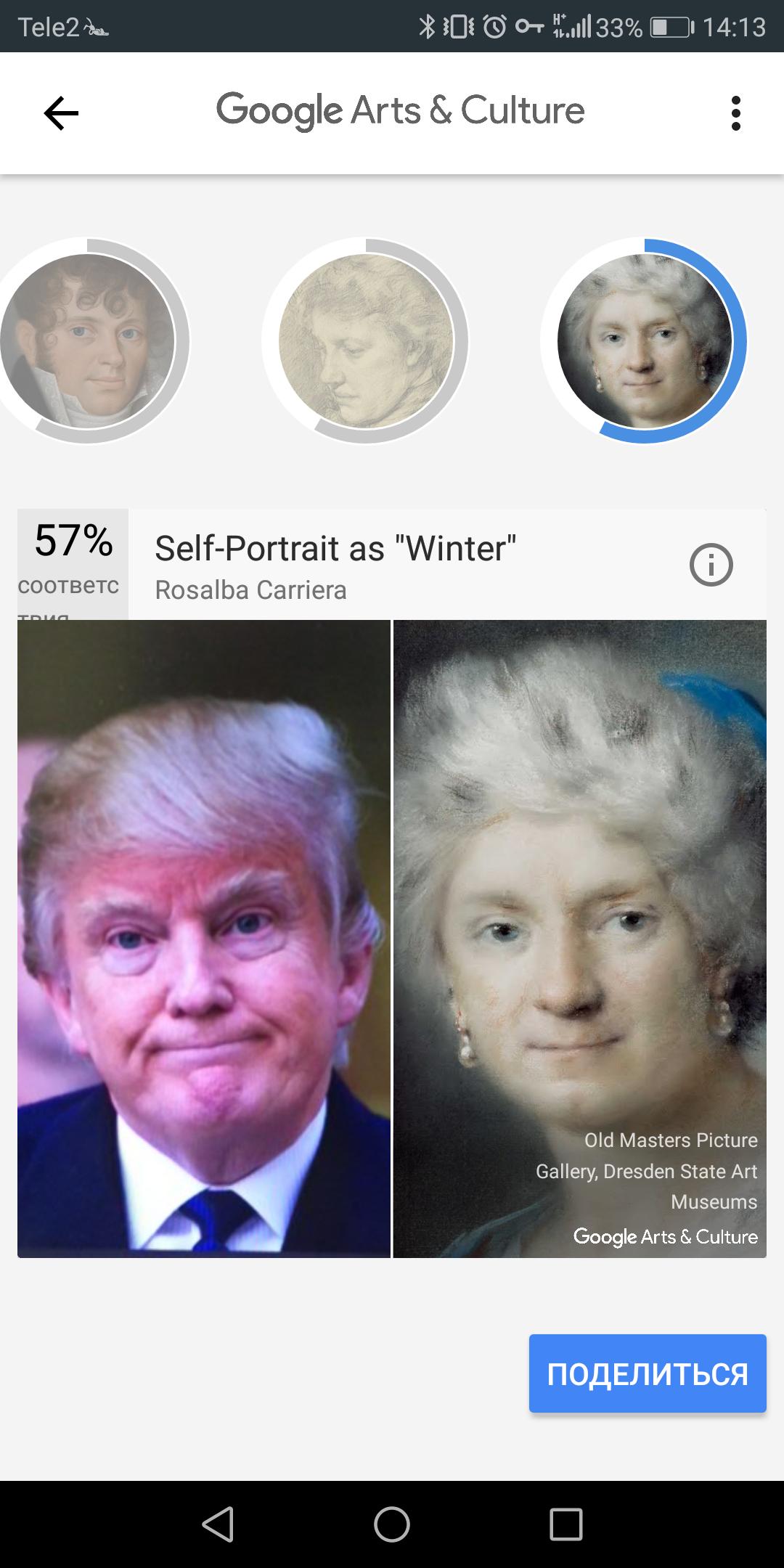 гугл сходство фото обладательниц коротких