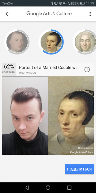 Google Arts & Culture: сходства