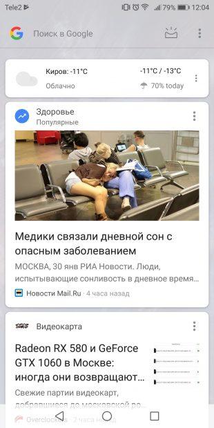 Лента Google