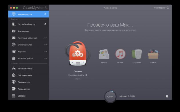Платные программы для Mac: CleanMyMac 3