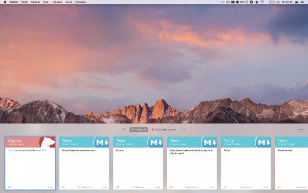 Платные программы для Mac: Paste