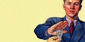 Как меньше пить