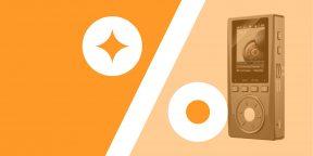 Лучшие скидки и акции 26 января в онлайновых магазинах