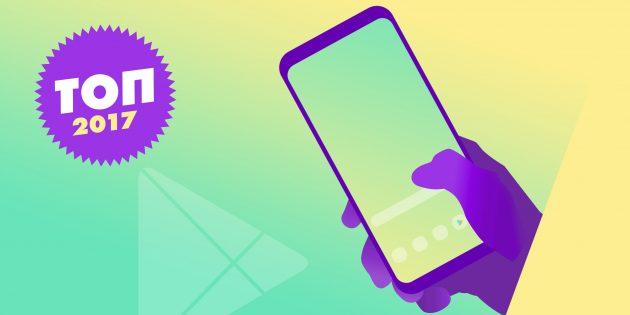 Лучшие Android-приложения 2017 года по версии Лайфхакера