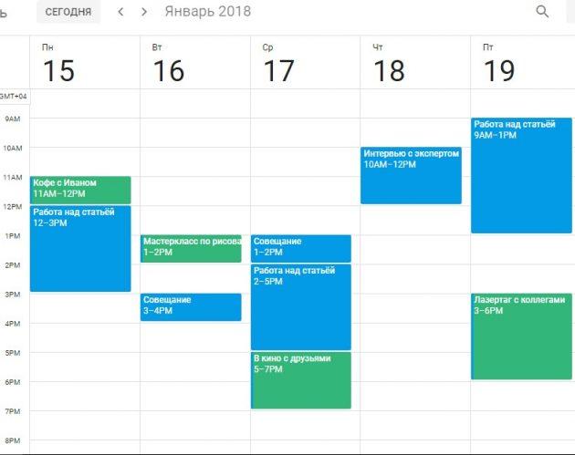 Планирование времени при помощи календаря