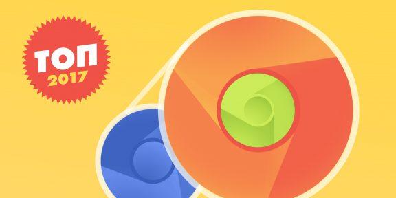 Лучшие расширения для Chrome 2017 года по версии Лайфхакера