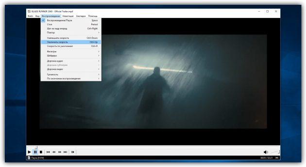 Как ускорить видео в Media Player Classic