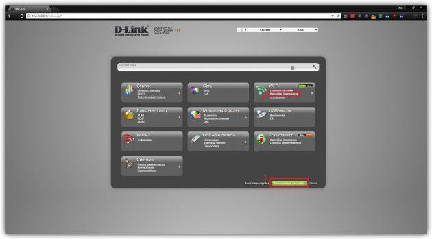 Как поменять пароль на роутере D-Link DIR-620