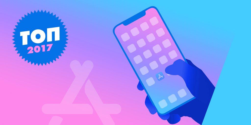 Лучшие iOS-приложения 2017 года по версии Лайфхакера