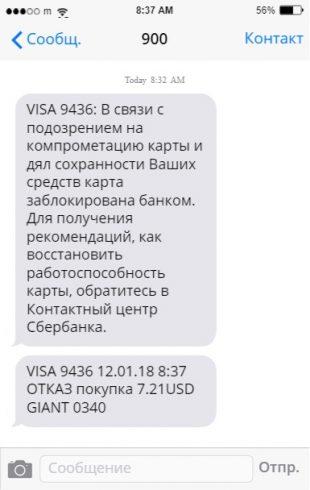 банк заблокировал карту: блокировка карты