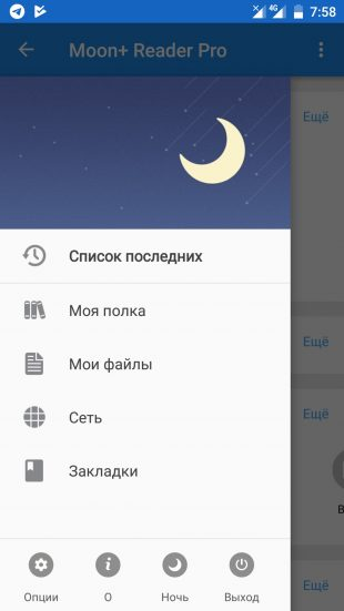 Moon+ Reader: меню