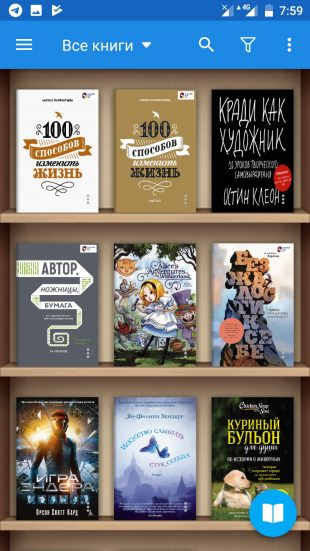 Moon+ Reader: книжная полка