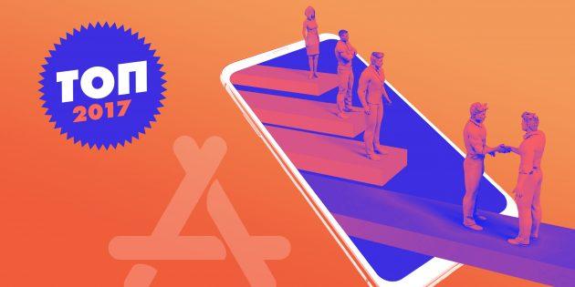 Лучшие iOS-приложения 2017 года для повышения продуктивности по версии Лайфхакера