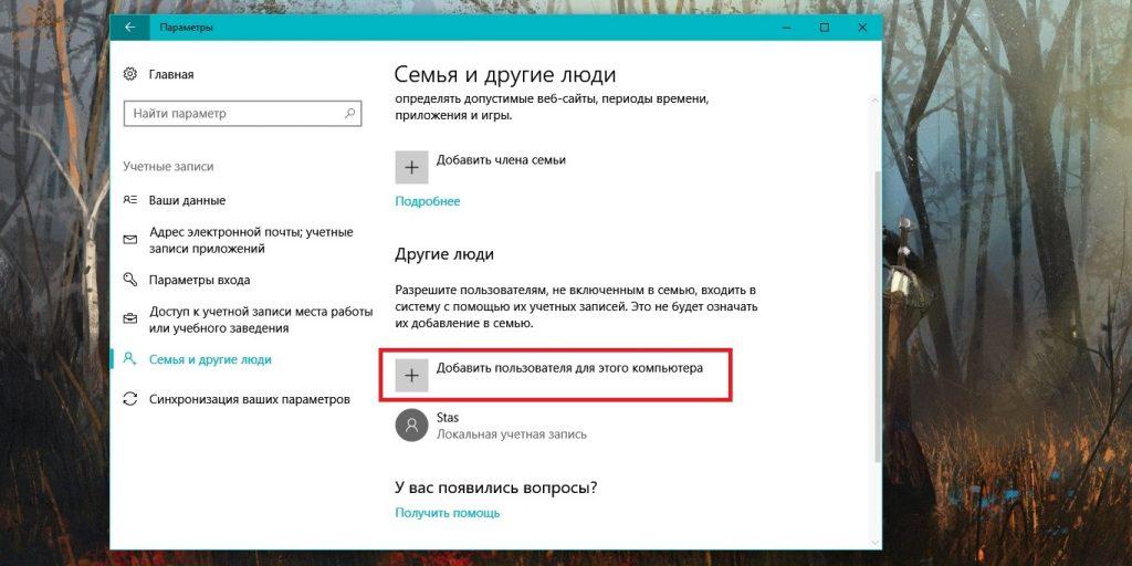 Используйте несколько аккаунтов Windows
