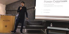 «Зафиксируй и расскажи другим» — советы авторам и редакторам от Романа Скрупника, Cossa.ru