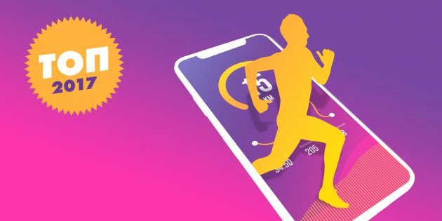 Лучшие спортивные приложения 2017 года по версии Лайфхакера