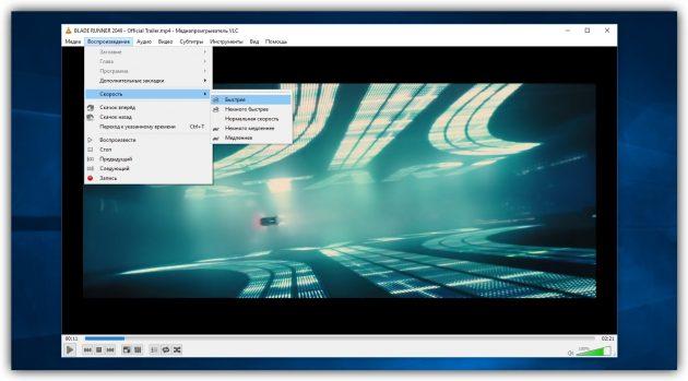 Как ускорить видео в VLC