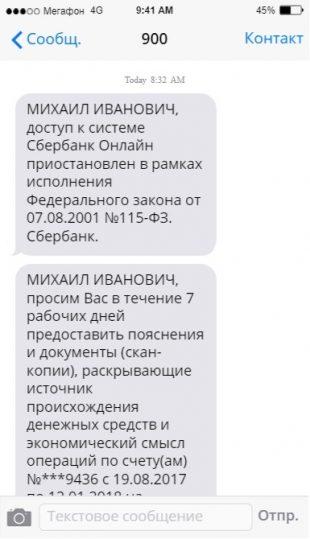 банк заблокировал карту: отслеживание операций