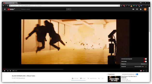 Как ускорить видео YouTube