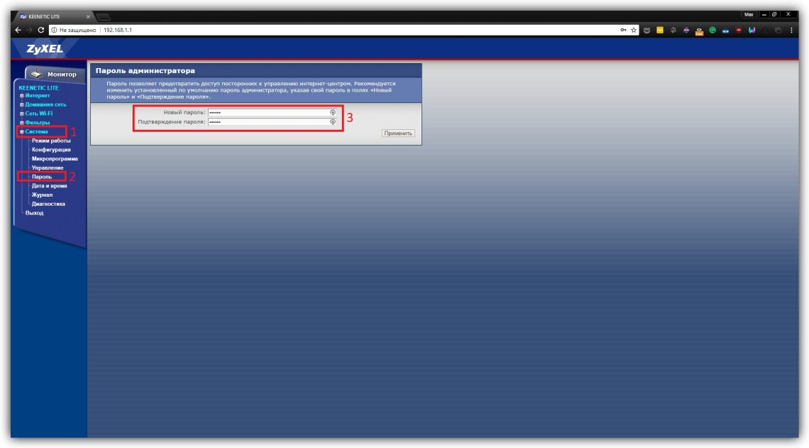 Как поменять пароль на роутере ZyXEL (Keenetic Lite)