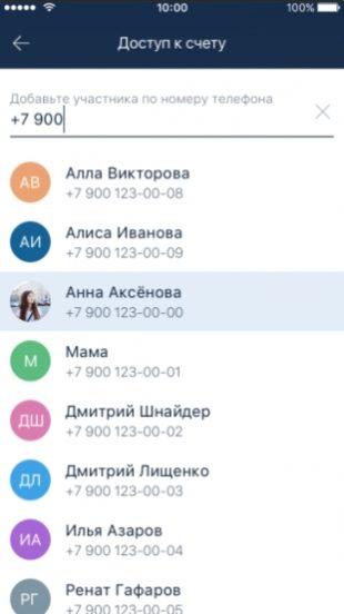 семейный счёт: добавление по номеру мобильного