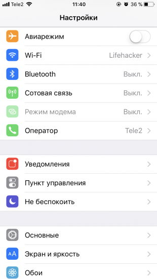 как увеличить время работы iPhone: уведомления