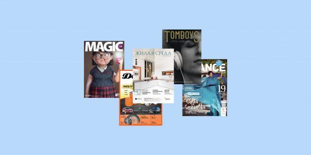 Бесплатные журналы о путешествиях, авто, моде и не только