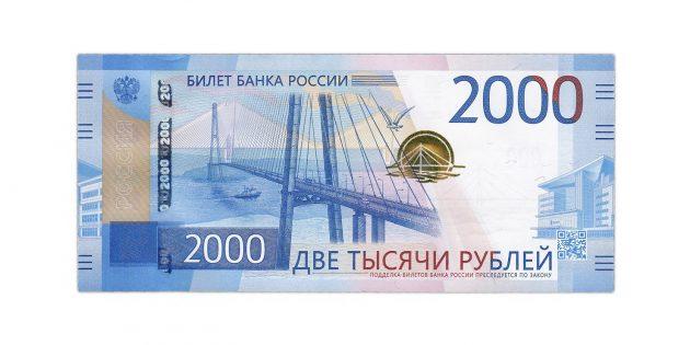 фальшивые деньги: 2 000 рублей
