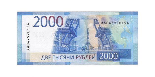 фальшивые деньги: оборотная сторона 2 000 рублей