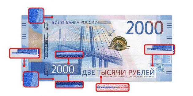 фальшивые деньги: микроизображения на 2 000 рублей