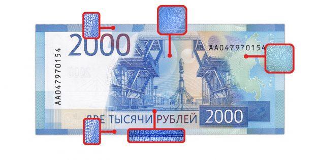 фальшивые деньги: микроизображения на оборотной стороне 2 000 рублей