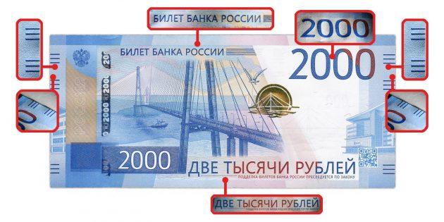 фальшивые деньги: признаки подлинности, заметные на ощупь, на 2 000 рублей