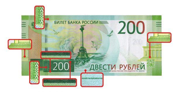 фальшивые деньги: микроизображения на лицевой стороне 200 рублей
