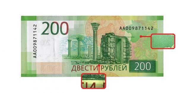 фальшивые деньги: микроизображения на оборотной стороне 200 рублей