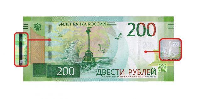 фальшивые деньги: признаки подлинности 200 рублей