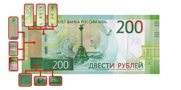 фальшивые деньги: признаки подлинности, заметные при изменении угла зрения