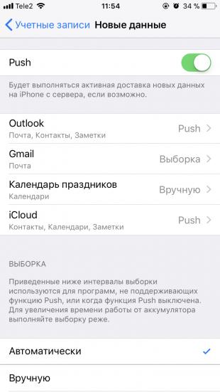 как увеличить время работы iPhone: новые данные