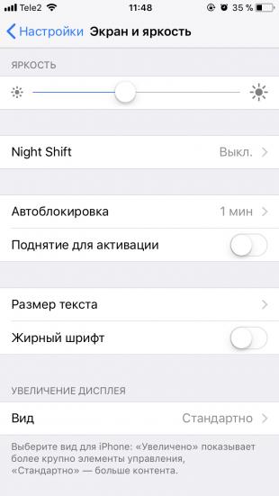 как увеличить время работы iPhone: экран и яркость