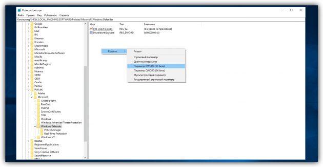 Как отключить Защитник Windows 10 и 8: кликните правой кнопкой по пустой области окна, выберите «Создать» → «Параметр DWORD (32 бита)»