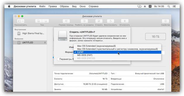 Выберите exFAT, чтобы флешка была совместима как с macOS, так и с Windows