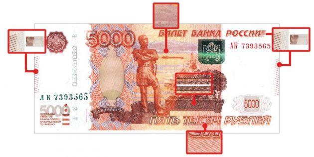 фальшивые деньги: микроизображения на 5 000 рублей