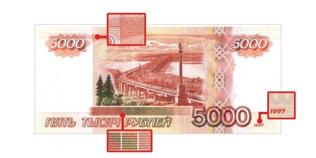 фальшивые деньги: микроизображения на оборотной стороне 5 000 рублей