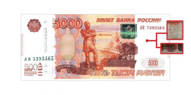 фальшивые деньги: признаки подлинности на 5 000 рублей