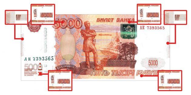 фальшивые деньги: признаки подлинности, заметные на ощупь, на 5 000 рублей
