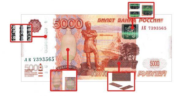 фальшивые деньги: признаки подлинности, заметные при изменении угла зрения, на 5 000 рублей