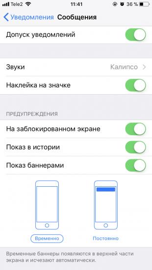 как увеличить время работы iPhone: допуск уведомлений